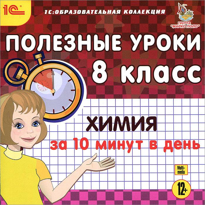 Программный продукт: 1С:Образовательная коллекция. Полезные уроки. Химия за 10 минут в день. 8 класс