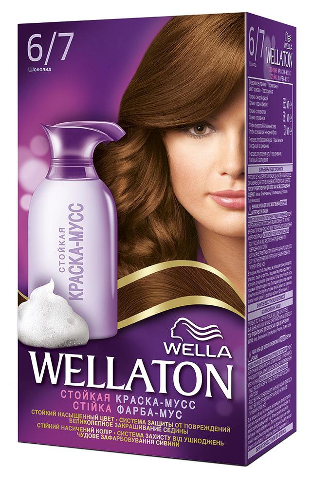 Краска-мусс для волос Wellaton 6/7. Шоколад81284293Стойкая краска-мусс Wellaton - живой насыщенный цвет и легкое бережное нанесение.Насладитесь живым насыщенным цветом. Краска-мусс обеспечивает бережное нанесение и защиту от подтеков. Она равномерно распределяется по волосам, насыщая каждый волос совершенным цветом.Система защиты от повреждений дарит волосам потрясающий блеск и мягкость шелка благодаря специальной формуле мусса и питательной сыворотке.Такая же стойкость, как привычные краски! 100% закрашивание седины. Характеристики: Номер краски: 6/7. Цвет: шоколад. Объем краски: 56,5 мл. Объем проявителя: 58,1 мл. Объем питательной сыворотки: 30 мл. Производитель: Германия. В комплекте: 1 тюбик с краской, 1 флакон с проявителем, 1 тюбик с питательной сывороткой, 1 пара перчаток, инструкция по применению. Товар сертифицирован.Внимание! Продукт может вызвать аллергическую реакцию, которая в редких случаях может нанести серьезный вред вашему здоровью. Проконсультируйтесь с врачом-специалистом передприменениемлюбых окрашивающих средств.