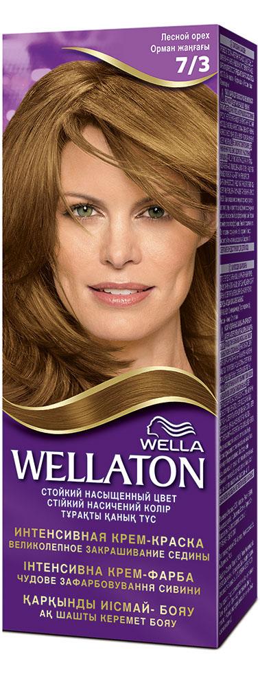 Крем-краска для волос Wellaton 7/3. Лесной орехWL-81226612Стойкая крем-краска Wellaton с сывороткой с провитамином В5 создана специально для вас экспертами Wella, чтобы подарить Вашим волосам насыщенный цвет, здоровый вид, потрясающий блеск и великолепное закрашивание седины. Это возможно благодаря окрашивающей технологии на кислородной основе и сыворотке с провитамином В5.Сыворотка с провитамином В5 обволакивает каждый волос и действует, словно защитный слой, свойственный натуральным неокрашенным волосам. Характеристики: Номер краски: 7/3. Цвет: лесной орех. Степень стойкости: 3 (обеспечивает стойкое окрашивание). Объем крем-краски: 50 мл. Объем проявителя: 50 мл. Объем сыворотки: 10 мл. Производитель: Россия. В комплекте: 1 тюбик с крем-краской, 1 тюбик с проявителем, 1 пакетик с сывороткой с провитамином В5, 1 пара перчаток, инструкция по применению. Товар сертифицирован.Внимание! Продукт может вызвать аллергическую реакцию, которая в редких случаях может нанести серьезный вред вашему здоровью. Проконсультируйтесь с врачом-специалистом передприменениемлюбых окрашивающих средств.