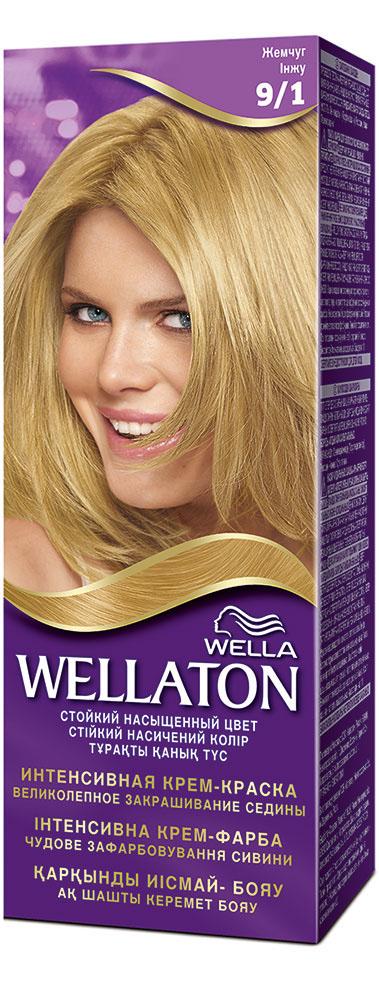 Крем-краска для волос Wellaton 9/1. ЖемчугWL-81138271Стойкая крем-краска Wellaton с сывороткой с провитамином В5 создана специально для вас экспертами Wella, чтобы подарить Вашим волосам насыщенный цвет, здоровый вид, потрясающий блеск и великолепное закрашивание седины. Это возможно благодаря окрашивающей технологии на кислородной основе и сыворотке с провитамином В5.Сыворотка с провитамином В5 обволакивает каждый волос и действует, словно защитный слой, свойственный натуральным неокрашенным волосам. Характеристики: Номер краски: 9/1. Цвет: жемчуг. Степень стойкости: 3 (обеспечивает стойкое окрашивание). Объем крем-краски: 50 мл. Объем проявителя: 50 мл. Объем сыворотки: 10 мл. Производитель: Россия. В комплекте: 1 тюбик с крем-краской, 1 тюбик с проявителем, 1 пакетик с сывороткой с провитамином В5, 1 пара перчаток, инструкция по применению. Товар сертифицирован.Внимание! Продукт может вызвать аллергическую реакцию, которая в редких случаях может нанести серьезный вред вашему здоровью. Проконсультируйтесь с врачом-специалистом передприменениемлюбых окрашивающих средств.