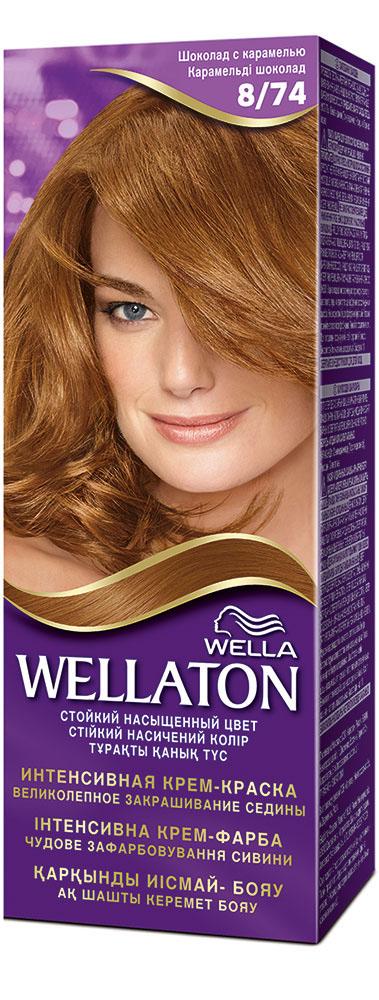 Крем-краска для волос Wellaton 8/74. Шоколад с карамельюWL-81138288Стойкая крем-краска Wellaton с сывороткой с провитамином В5 создана специально для вас экспертами Wella, чтобы подарить Вашим волосам насыщенный цвет, здоровый вид, потрясающий блеск и великолепное закрашивание седины.Это возможно благодаря окрашивающей технологии на кислородной основе и сыворотке с провитамином В5.Сыворотка с провитамином В5 обволакивает каждый волос и действует, словно защитный слой, свойственный натуральным неокрашенным волосам. Характеристики: Номер краски: 8/74. Цвет: шоколад с карамелью. Степень стойкости: 3 (обеспечивает стойкое окрашивание). Объем крем-краски: 50 мл. Объем проявителя: 50 мл. Объем сыворотки: 10 мл. Производитель: Россия.В комплекте: 1 тюбик с крем-краской, 1 тюбик с проявителем, 1 пакетик с сывороткой с провитамином В5, 1 пара перчаток, инструкция по применению. Товар сертифицирован.Внимание! Продукт может вызвать аллергическую реакцию, которая в редких случаях может нанести серьезный вред вашему здоровью. Проконсультируйтесь с врачом-специалистом передприменениемлюбых окрашивающих средств.