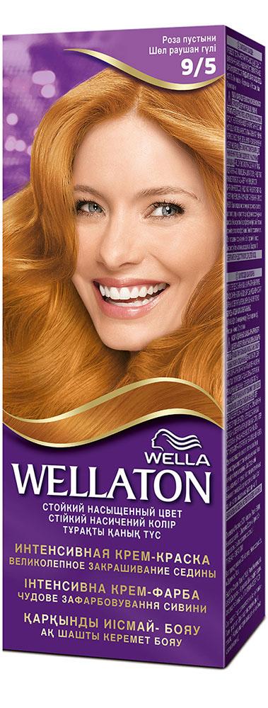 Крем-краска для волос Wellaton 9/5. Роза пустыниWL-81138298Стойкая крем-краска Wellaton с сывороткой с провитамином В5 создана специально для вас экспертами Wella, чтобы подарить Вашим волосам насыщенный цвет, здоровый вид, потрясающий блеск и великолепное закрашивание седины.Это возможно благодаря окрашивающей технологии на кислородной основе и сыворотке с провитамином В5.Сыворотка с провитамином В5 обволакивает каждый волос и действует, словно защитный слой, свойственный натуральным неокрашенным волосам. Характеристики: Номер краски: 9/5. Цвет: роза пустыни. Степень стойкости: 3 (обеспечивает стойкое окрашивание). Объем крем-краски: 50 мл. Объем проявителя: 50 мл. Объем сыворотки: 10 мл. Производитель: Россия.В комплекте: 1 тюбик с крем-краской, 1 тюбик с проявителем, 1 пакетик с сывороткой с провитамином В5, 1 пара перчаток, инструкция по применению. Товар сертифицирован.Внимание! Продукт может вызвать аллергическую реакцию, которая в редких случаях может нанести серьезный вред вашему здоровью. Проконсультируйтесь с врачом-специалистом передприменениемлюбых окрашивающих средств.