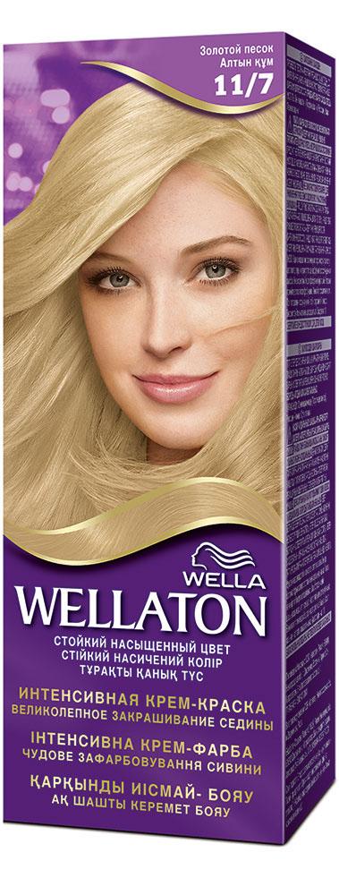 Крем-краска для волос Wellaton 11/7. Золотой песокWL-81138297Стойкая крем-краска Wellaton с сывороткой с провитамином В5 создана специально для вас экспертами Wella, чтобы подарить Вашим волосам насыщенный цвет, здоровый вид, потрясающий блеск и великолепное закрашивание седины. Это возможно благодаря окрашивающей технологии на кислородной основе и сыворотке с провитамином В5.Сыворотка с провитамином В5 обволакивает каждый волос и действует, словно защитный слой, свойственный натуральным неокрашенным волосам. Характеристики: Номер краски: 11/7. Цвет: золотой песок. Степень стойкости: 3 (обеспечивает стойкое окрашивание). Объем крем-краски: 50 мл. Объем проявителя: 50 мл. Объем сыворотки: 10 мл. Производитель: Россия. В комплекте: 1 тюбик с крем-краской, 1 тюбик с проявителем, 1 пакетик с сывороткой с провитамином В5, 1 пара перчаток, инструкция по применению. Товар сертифицирован.Внимание! Продукт может вызвать аллергическую реакцию, которая в редких случаях может нанести серьезный вред вашему здоровью. Проконсультируйтесь с врачом-специалистом передприменениемлюбых окрашивающих средств.