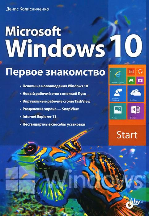 Денис Колисниченко Microsoft Windows 10. Первое знакомство