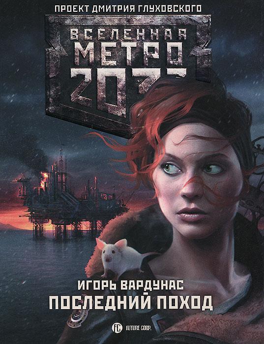 Метро 2033. Последний поход