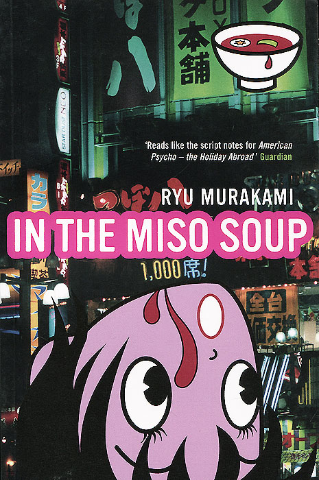 In The Miso Soup kenji kawakami 99 more unuseless japanese inventions