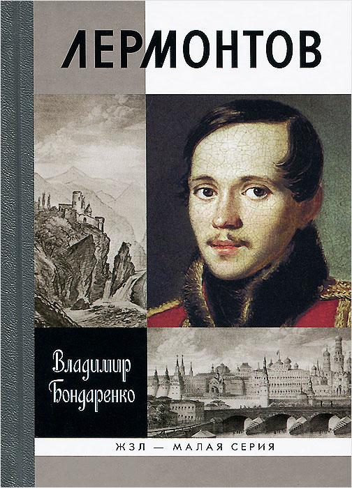 Владимир Бондаренко Лермонтов. Мистический гений