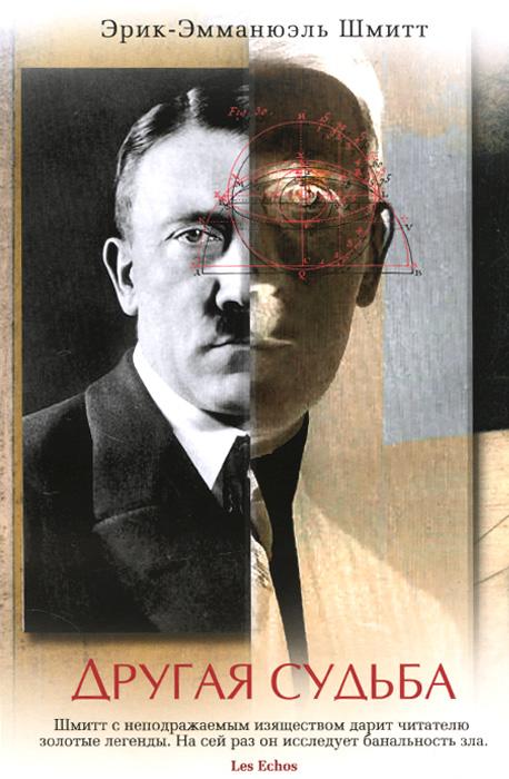 Эрик-Эмманюэль Шмитт Другая судьба ромов анатолий сергеевич совсем другая тень