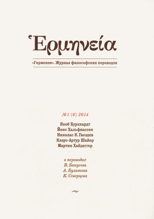 Герменея. Журнал философских переводов, №1(6), 2014 отсутствует герменея 1 3 2011