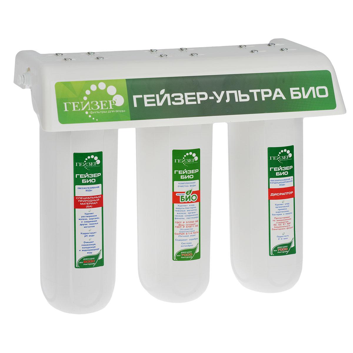 Трехступенчатый фильтр для очистки воды с повышенным содержанием железа.   Признаки присутствия железа в воде: хлопья ржавчины, бурый осадок при отстаивании,  характерный привкус и запах железа, ржавые подтеки на сантехнике.    Самая совершенная и оптимальная система очистки воды для каждого дома. Позволяет получать  неограниченное количество воды питьевого класса из отдельного крана чистой воды.  Уникальная  защита вашей семьи от любых загрязнений, какие могут попасть в водопровод, включая прорыв  канализационных стоков и радиационное заражение.  Гейзер 3 - это один из лучших фильтров   100% защита от вирусов и бактерий, подтвержденная сертификатом по системе ГОСТ Р и  заключением Федеральной службы по надзору в сфере защиты прав потребителя и благополучия  человека.   Фильтр рекомендован для доочистки и дообеззараживания водопроводной воды ФГБУ НИИ  Экологии Человека и Гигиены Окружающей Среды им. А.Н. Сысина Минздравсоцразвития  России.   При очистке воды фильтром наблюдается эффект квазиумягчения: при снижении накипи не  удаляются полезные элементы кальций и магний.   Подтверждено Венским государственным университетом (Австрия), Ведущей организацией по  разборке стандартов питьевой воды Welthy Corp (Япония).   Активное серебро для подавления роста отфильтрованных бактерий.  Уникальная система Антисброс: в процессе очистки воды гарантирована защита от  проникновения в очищенную воду ранее отфильтрованных примесей.   В моделях фильтров используется технологии, подтвержденные более 20-ти патентами.    Состав картриджей фильтра:   1-я ступень очистки (картридж БА). Ресурс 2000 литров.  2-я ступень очистки (картридж Арагон 2 Био). Ресурс до 7000 литров.  3-я ступень очистки (картридж Дисраптор). Ресурс 10000 литров.    Назначение картриджей:  1-я ступень очистки (картридж БА).   Используется для эффективного удаления избыточного растворенного железа (до 1 мг/л) и  соединений других металлов методом каталитического окисления. Фильтрующая загрузка –  природный материал
