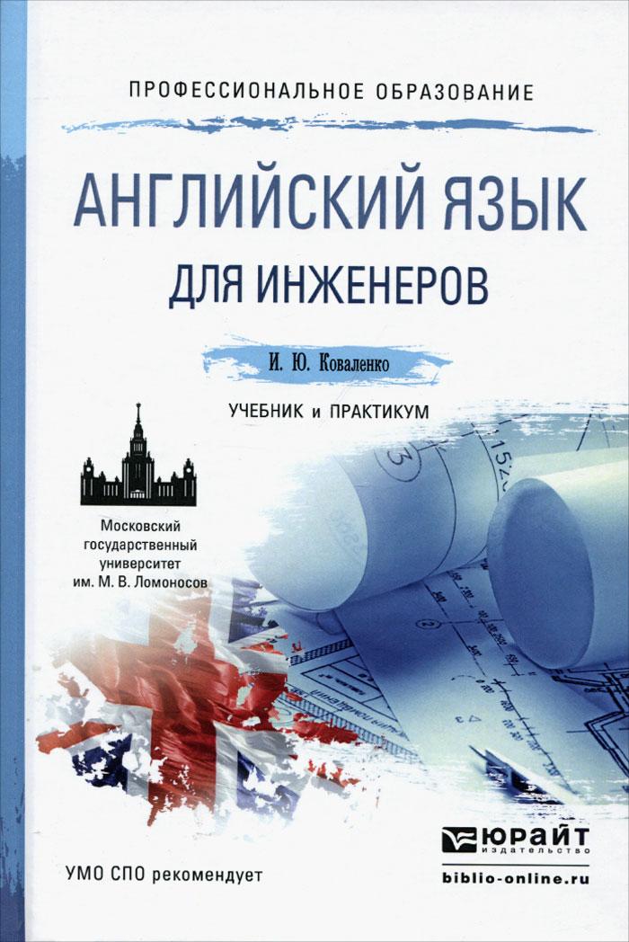 Английский язык для инженеров. Учебник и практикум / English for Engineers