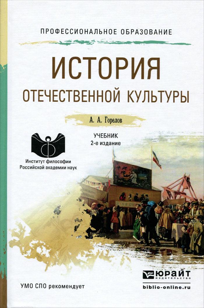 А. А. Горелов. История отечественной культуры. Учебник