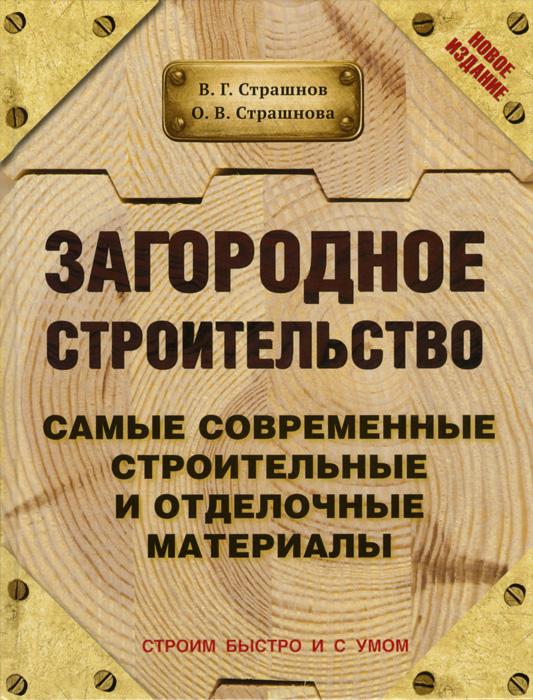 В. Г. Страшнов, О. В. Страшнова Загородное строительство. Самые современные строительные и отделочные материалы