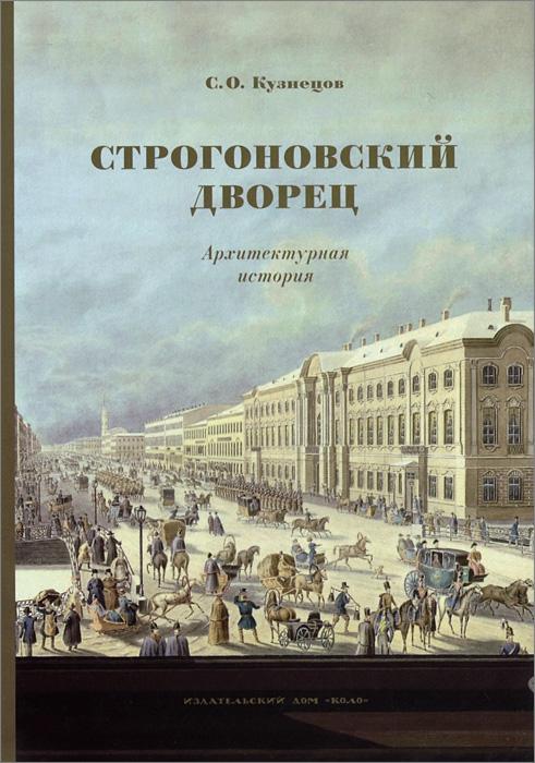 Скачать Строгоновский дворец. Архитектурная история быстро