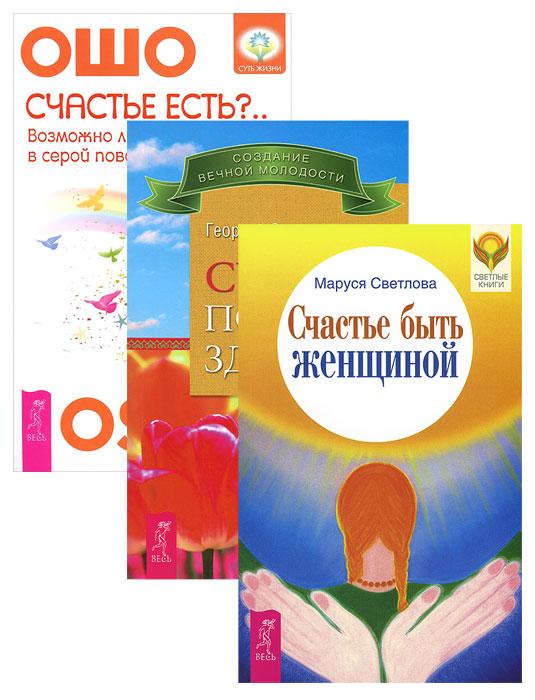 Счастье есть?.. Счастье быть женщиной. Счастье полного здоровья (комплект из 3 книг). Ошо, Маруся Светлова, Георгий Сытин