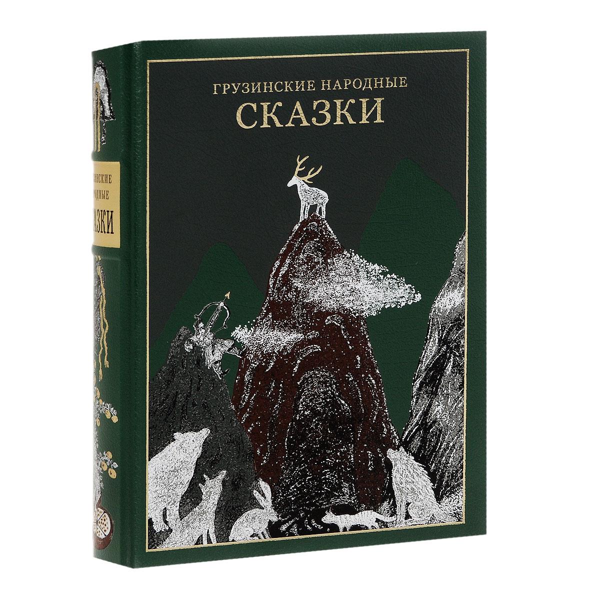 Грузинские народные сказки (подарочное издание) лесные сказки подарочное издание 3 dvd