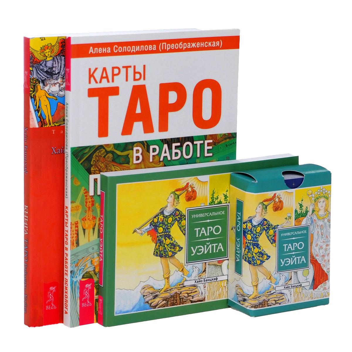 Универсальное Таро Уэйта. Карты Таро в работе психолога. Книга Таро Райдера-Уэйта (комплект из 3 книг + таро Уэйта)