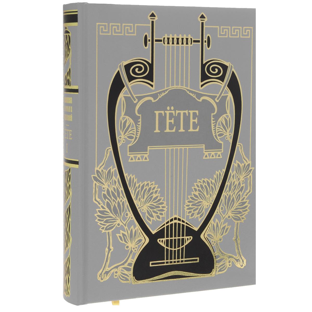 Гете Гете. Собрание сочинений. В 10 томах. Том 1. Из моей жизни. Поэзия и правда (подарочное издание)