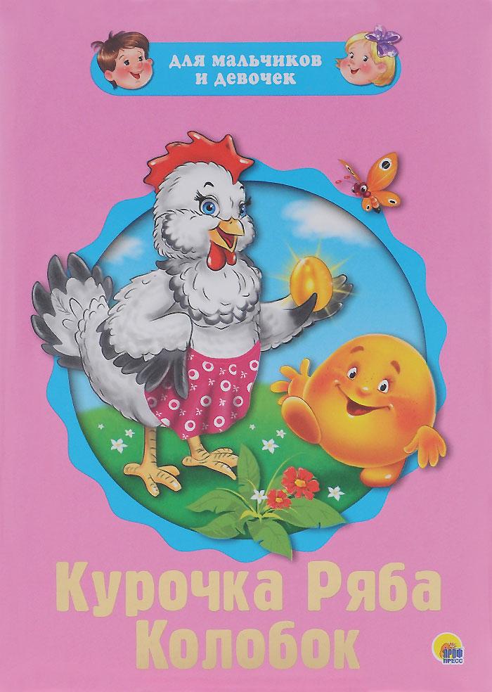 Виктория Гетцель,Юлия Габазова Курочка Ряба. Колобок пазлы проф пресс курочка ряба 11320