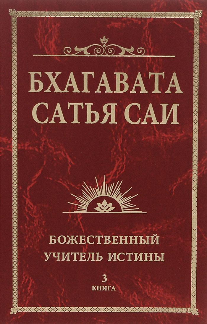 Бхагавата Шри Нарасимха Дэви Бхагавата Сатья Саи. Божественный учитель истины. Книга 3 ISBN: 978-5-4260-0071-1