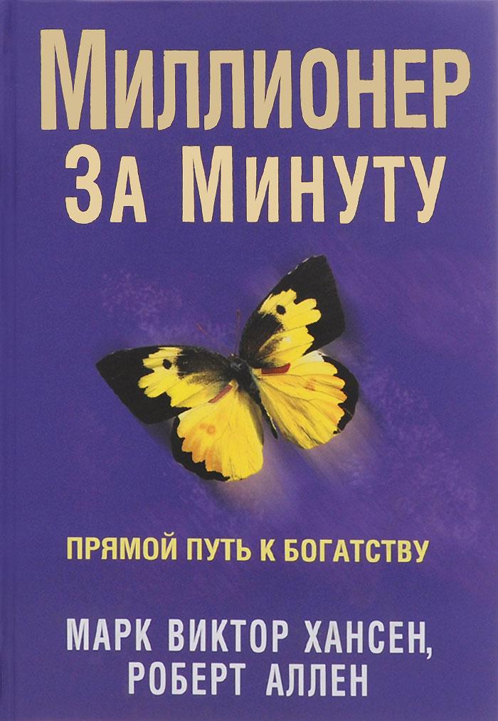 Марк Виктор Хансен, Роберт Аллен