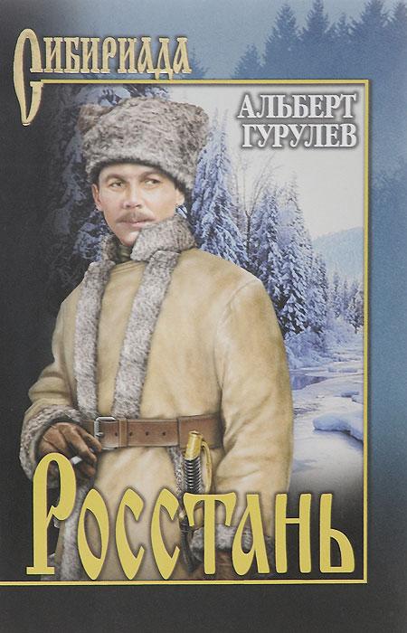 Альберт Гурулев Росстань бунин и а грамматика любви рассказ повесть роман