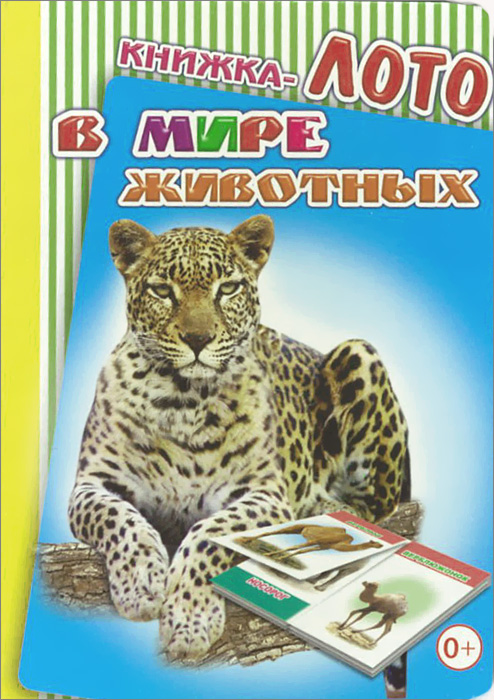 все цены на В мире животных. Книжка-лото ISBN: 978-5-91282-705-1, 978-5-00033-325-9 онлайн