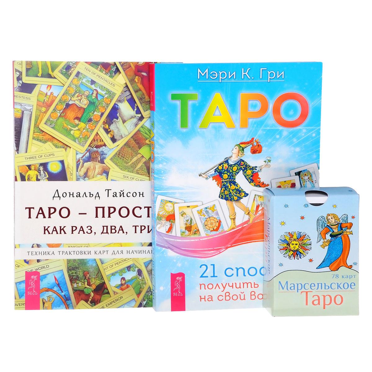 Марсельское Таро. Таро. 21 способ получить ответ на свой вопрос. Таро - просто, как раз, два, три (комплект из 2 книг + колода из 78 карт)