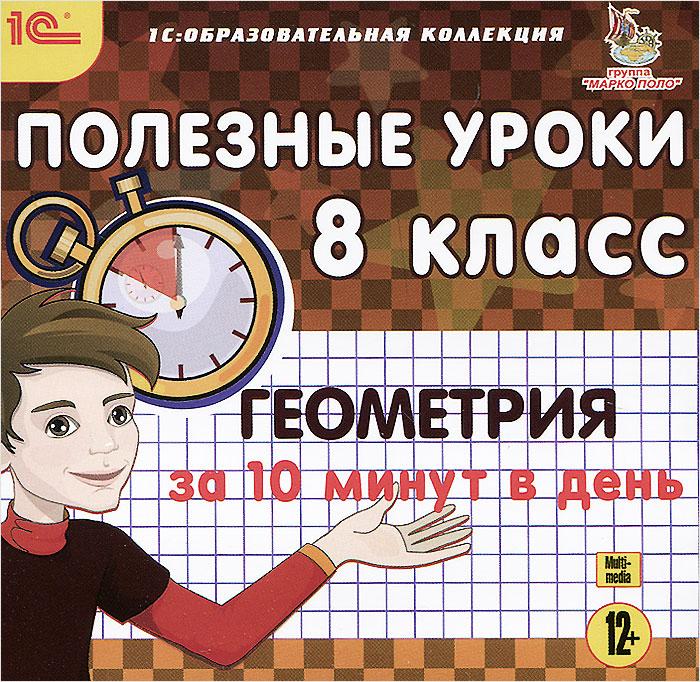 1С:Образовательная коллекция. Полезные уроки. Геометрия за 10 минут в день. 8 класс