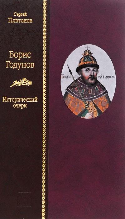 Сергей Платонов Борис Годунов. Исторический очерк
