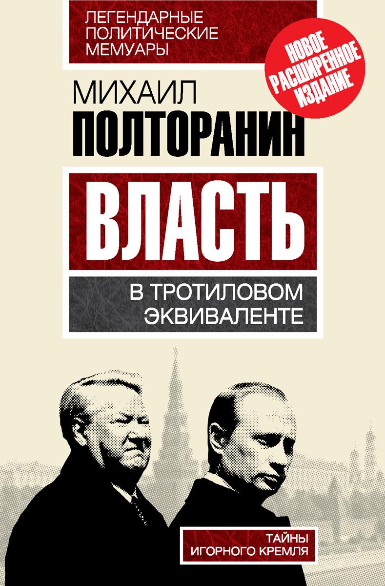 Михаил Полторанин Власть в тротиловом эквиваленте. Тайны игорного Кремля