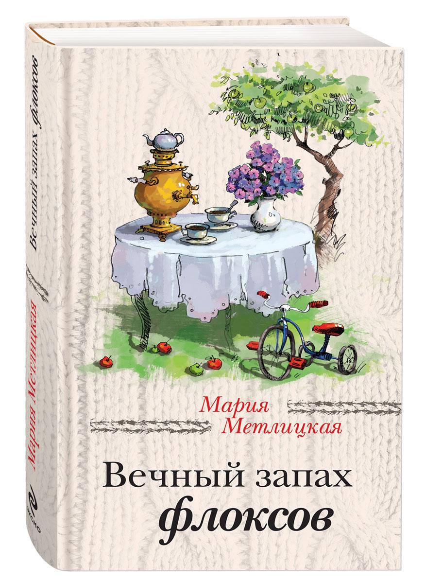 Мария Метлицкая Вечный запах флоксов женское счастье чай