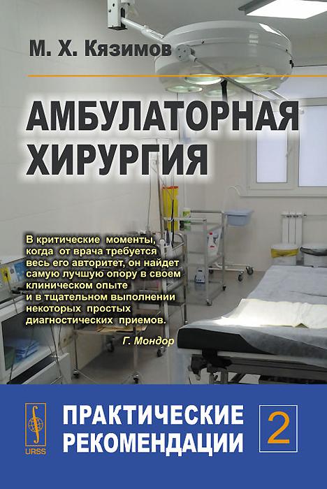 Амбулаторная хирургия. Практические рекомендации. Часть 2. М. Х. Кязимов