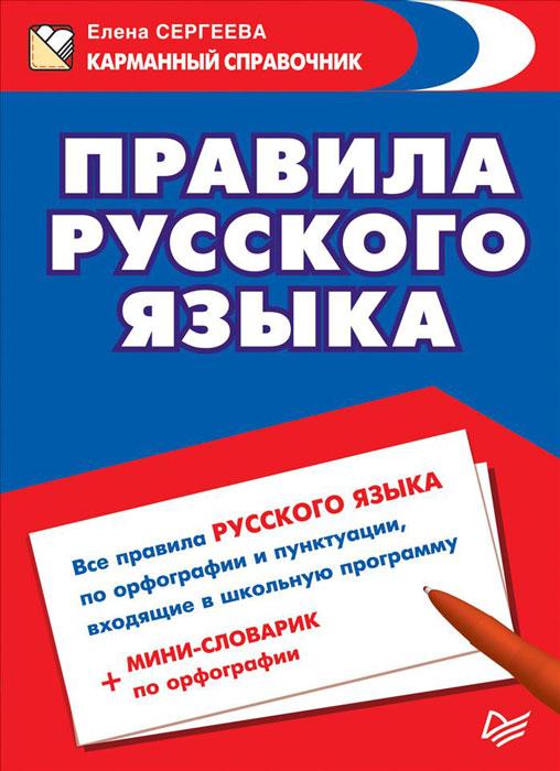 Zakazat.ru Правила русского языка. Елена Сергеева