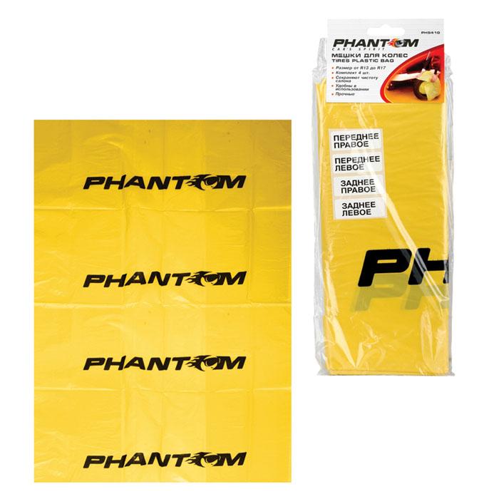 Мешки для колес Phantom, 4 шт мешки для колес skyway r12 19 цвет белый 110 х 110 см 4 шт