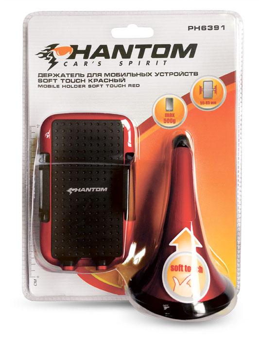 Держатель для мобильных устройств Phantom, цвет: красный, черный6391Держатель для мобильных устройств Phantom выполнен из высокопрочного пластика с приятным на ощупь покрытием Soft-Touch. Предназначен для устройств шириной 55-85 мм. Надежно удерживает устройства массой до 500 г. Крепится на лобовом стекле автомобиля.Материал: пластик, металл. Ширина устройства: 55-85 мм. Вес устройства: до 500 г.