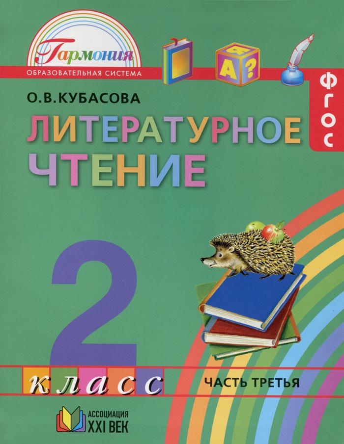 Zakazat.ru: Литературное чтение. 2 класс. В 3 частях. Часть 3. Учебник. О. В. Кубасова