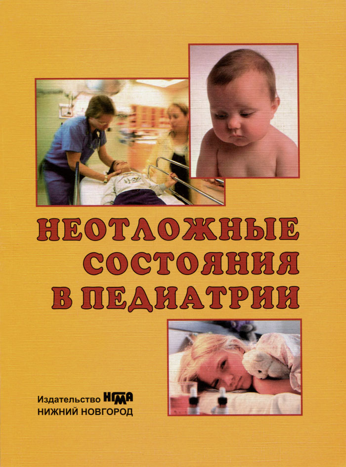 Неотложные состояния в педиатрии. Учебное пособие