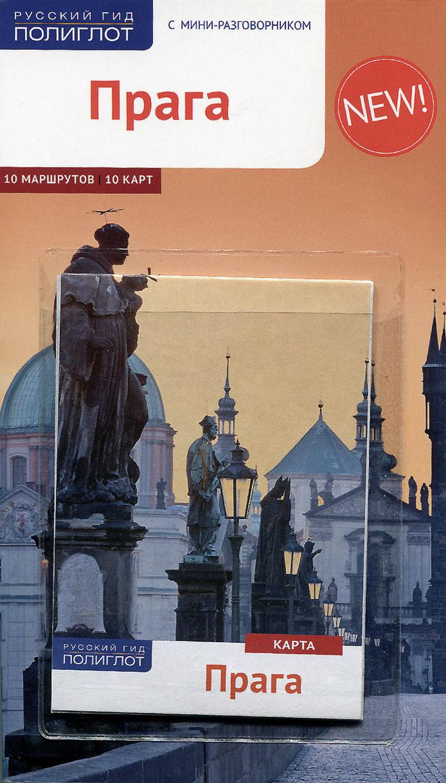 Гуннар Хабиц Прага. Путеводитель (+ карта)