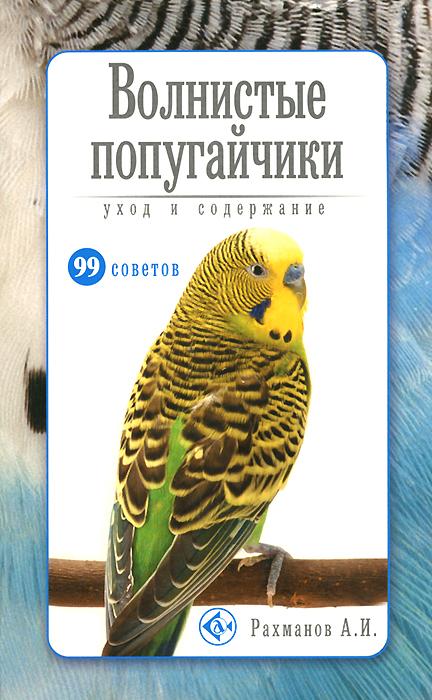 А. И. Рахманов Волнистые попугайчики. Уход и содержание корм для птиц vitakraft menu vital для волнистых попугаев основной 1кг