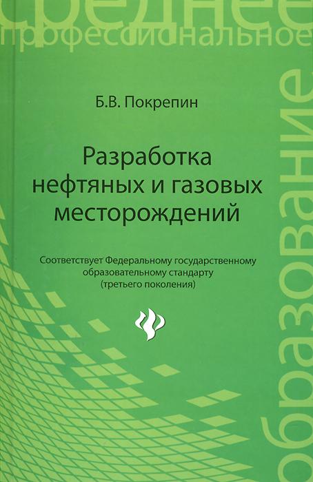 Б. В. Покрепин Разработка нефтяных и газовых месторождений цены онлайн