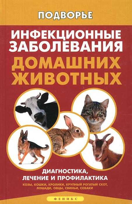 Л. С. Моисеенко Инфекционные заболевания домашних животных