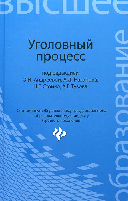 Zakazat.ru Уголовный процесс. Учебник. О. И. Андреева