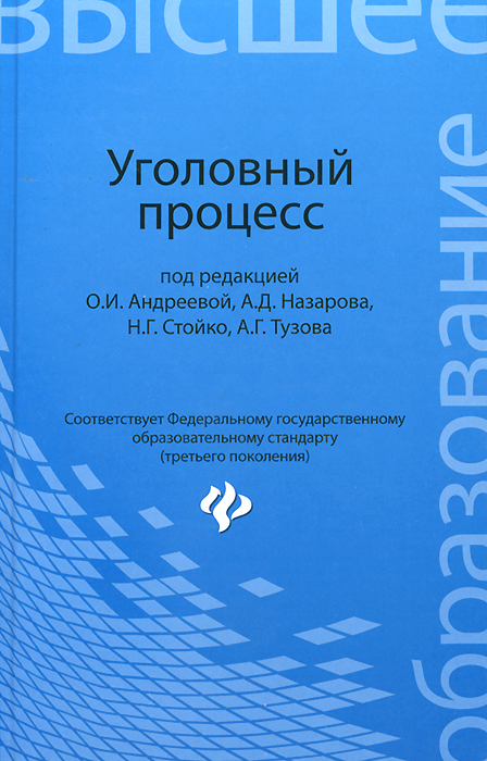 izmeritelplus.ru Уголовный процесс. Учебник. О. И. Андреева