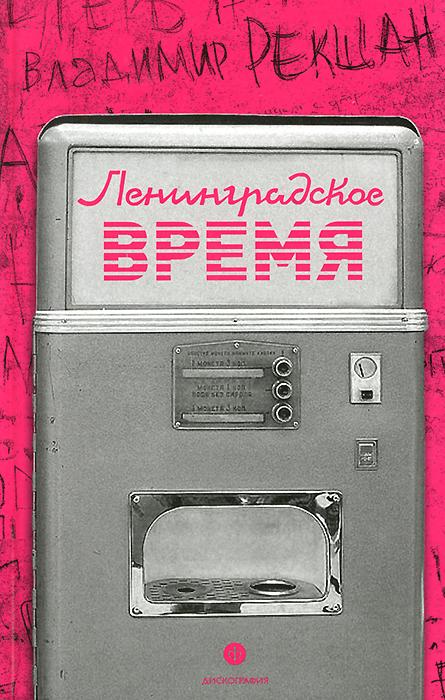 Владимир Рекшан Ленинградское время, или Исчезающий город ISBN: 978-5-367-03152-2