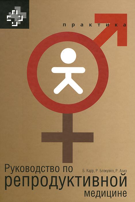 Руководство по репродуктивной медицине руководство к изучению судебной медицины