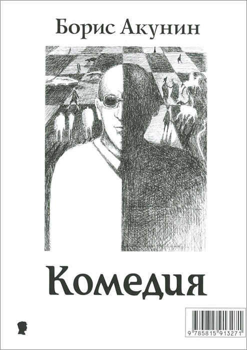 Борис Акунин Комедия. Трагедия