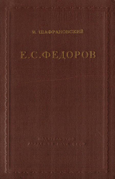 Евграф Степанович Федоров павел федоров аз и ферт или свадьба с вензелями водевиль