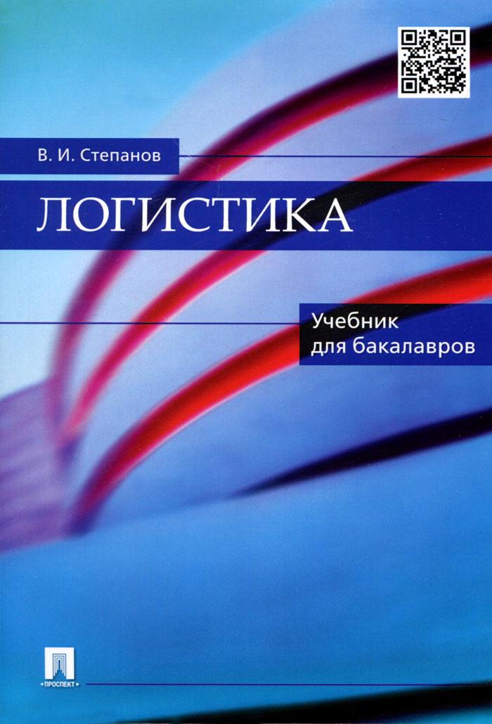 В. И. Степанов Логистика. Учебник для бакалавров