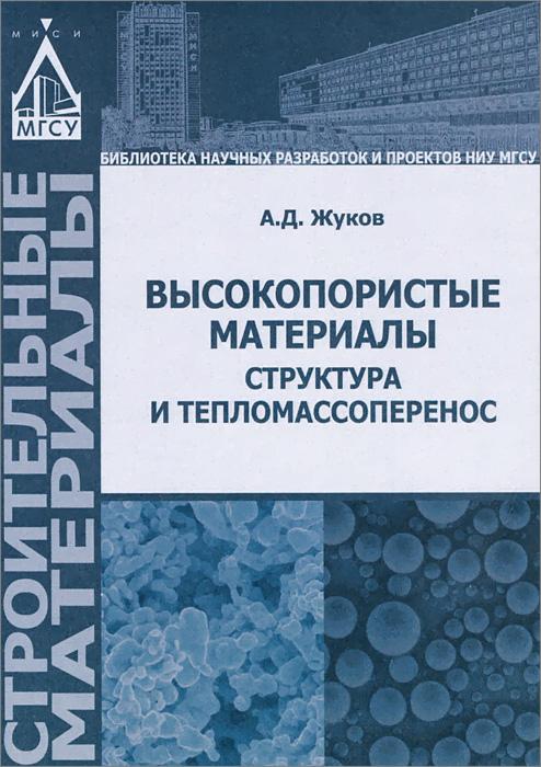 А. Д. Жуков Высокопористые материалы. Структура и тепломассоперенос